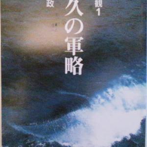 【算命学の本】悠久の軍略