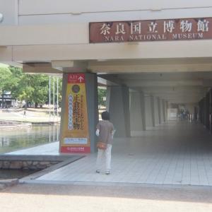 奈良国立博物館<御大典記念 よみがえる正倉院宝物-再現模造にみる天平の技>を観に行く。