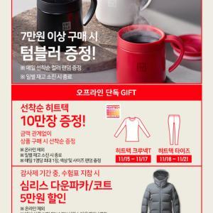 韓国のユニクロで今