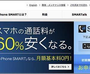海外在住者が日本の電話番号を持つ方法!