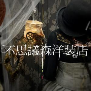 《不思議森洋装店 2020.04》明日から~カリグラフィーの会~♪