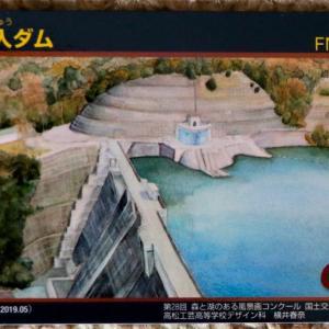 新しい門入ダムカード
