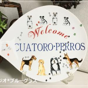 【生徒作品】ドックランの開店祝いにウエルカムプレートをプレゼント
