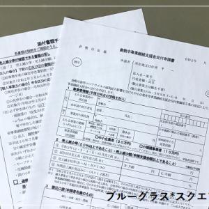 倉敷市事業継続支援金交付申請書
