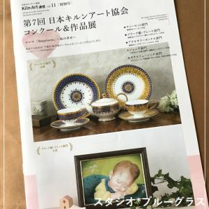 第7回 日本キルンアート協会コンクール&作品展のご案内