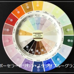 【課題作品】ポーセラーツ転写紙の色見本プレート