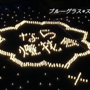 倉敷からなら燈花会・・・キャンドルイベント
