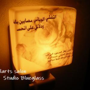 【私の作品】アラビア文字の幻想的なフットランプ(足元灯)