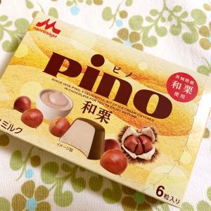 こだわりの和栗アイスを和栗チョコで包んだ新商品!ピノ 和栗!