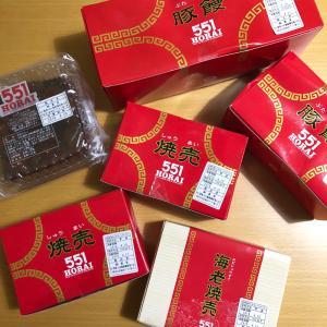 大阪プチトリップVOL.8 大阪みやげ定番の551蓬莱でお買物