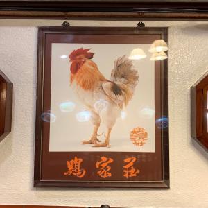 トラブルだらけのリピート台北 VOL.19 烏骨鶏はどこ!?美味しかったけれどちょっと残念だった三味鶏