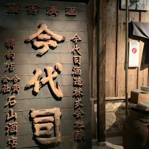 新潟ぽん酒旅 VOL.2 純米木桶仕込みの酒蔵 今代司酒造で酒蔵見学