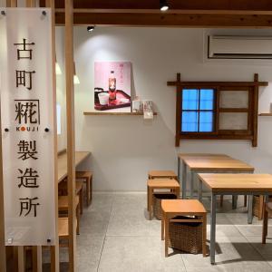新潟ぽん酒旅 VOL.3 古町糀製造所でキャラメルみたいな味噌ソフト