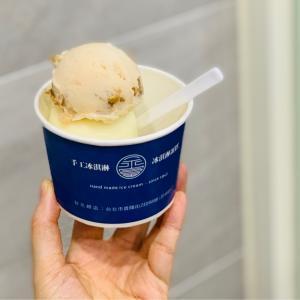 ひとりっぷ台北VOL.10 無添加手作りアイスの永富冰淇淋で3種盛り