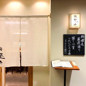 山中温泉でカニ三昧 VOL.12 鮨 歴々