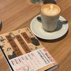 K5 スイッチコーヒーと興味深き本