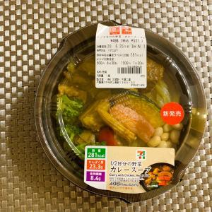 本格的で超ヘルシーなセブンイレブン1/2日分の野菜が摂れちゃうカレースープ