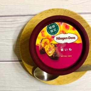 甘い蜜いもの美味しさがつまったハーゲンダッツ の新商品「蜜いも」