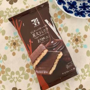 コンビニレベル超えの美味しさ!シュガーバターの木 炭火ショコラ