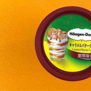 キャラメルサンデーのような美味しさ!ハーゲンダッツの新商品キャラメルバタークッキー
