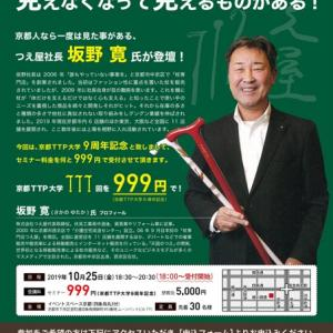 東京都練馬区倫理法人会さまへ