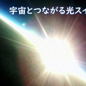 光は今日も受け取れますよ♪