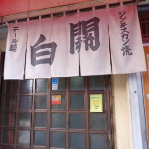 関白で半バラ定食 (呉市中通)
