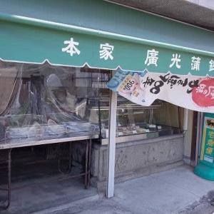 廣光蒲鉾店 昔ながらがいい