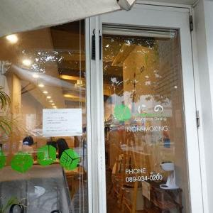 松山でランチといえば、「Japanese Dining にの」(松山市)
