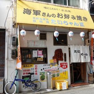お好み焼き たいちゃんⅢ (呉市中通)