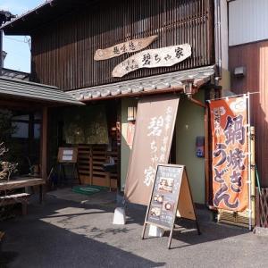 整体の日のランチは熊野町の碧ちゃ屋