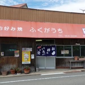 お好み焼き ふくがうち (熊野町)