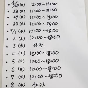 GWの営業時間変更のお知らせ☆