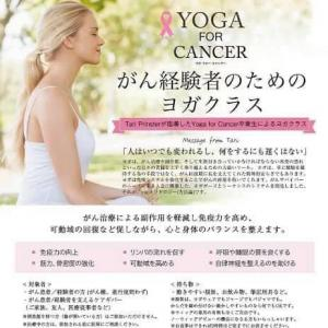 yoga4cancer 無料ヨガライブのお知らせ