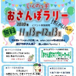 【生野区11月】おさんぽラリー開催!