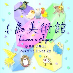 台湾で出展します!!
