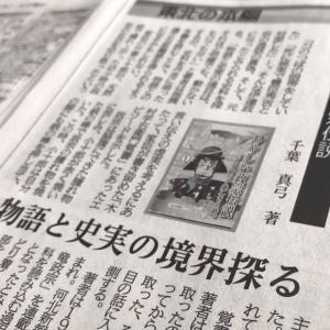 『あやしい政宗伝説』(著・千葉真弓さん)が河北新報書評に。