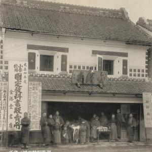教科書で名を上げた金港堂(大正4年)