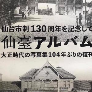 「仙台アルバム」発売変更のお知らせ