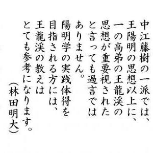 ●12月14日(土)13:00より小路口聡先生の講演『王龍溪の良知心学と講学活動』開催