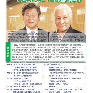 ●8月30日(日)、「日本陽明学」についての講演と小川榮太郎先生との対談を開催!
