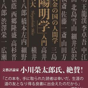 ●小川榮太郎「新装版・真説「陽明学」入門解説」に寄せて