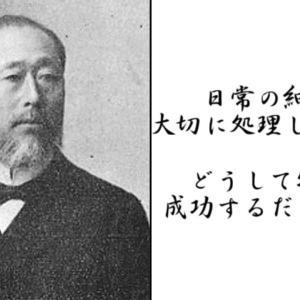 ●『渋沢栄一と陽明学(仮)』を書いていてつくづく思ったこと!安田善次郎を中心に。