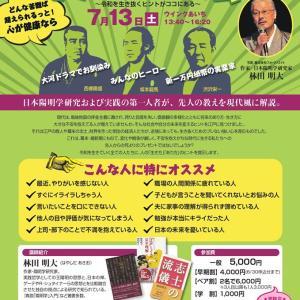 ●7月13日(土)、「心の健康法」をテーマに名古屋で講演