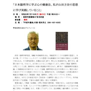 ●7月15日(月・海の日)、岡山県高梁市で講演「日本陽明学に学ぶ心の健康法」