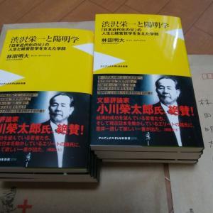 ●新著『渋沢栄一と陽明学』(ワニ・プラス)、8月22日全国書店で発売