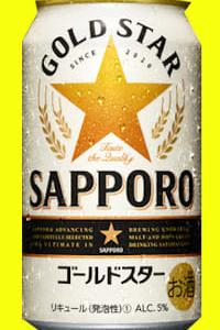 サッポロGOLD STAR!!