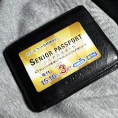 Tポイント貯まるシニアパスポートなんぞ作成