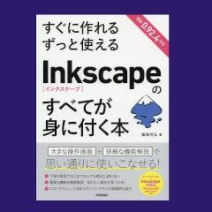 独学Inkscape、実用本買いました!