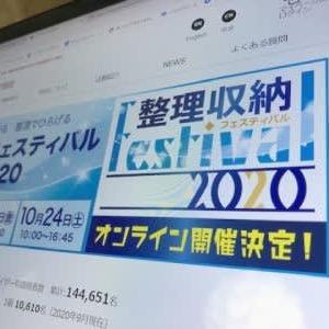 オンライン 整理収納フェスティバル2020に参加して